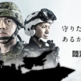【画像】自衛官募集ポスター(滋賀)のアニメキャラに批判殺到!なぜストパン?