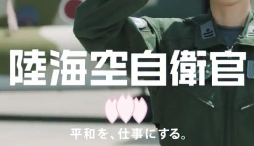 自衛官募集ポスター(滋賀)批判相次ぎ撤去!セクハラと言われても大成功?