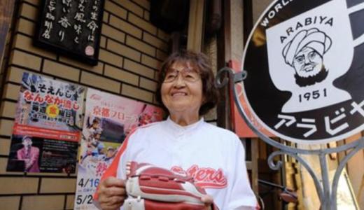 女子プロ野球|高坂峰子(加藤峰子)の喫茶店アラビヤはどこ?【激レアさん】