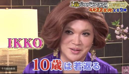 【1番だけが知っている】IKKOが絶賛した化粧品とは?アクティブソースの買い方