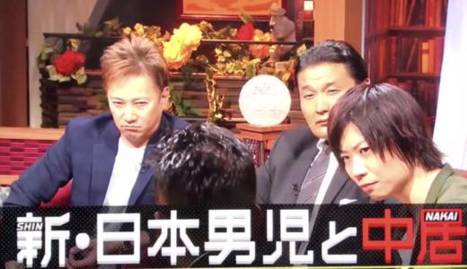 新日本男児と中居|ネットで嫁募集し初対面で即日結婚した竹内紳也さんとは誰?
