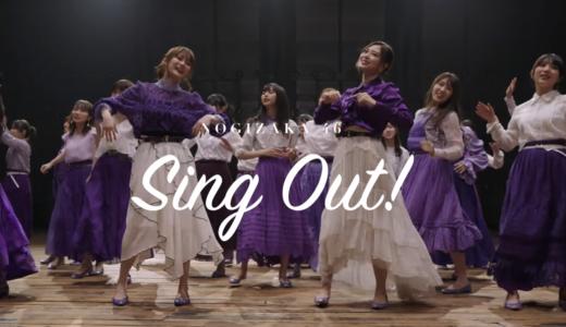 乃木坂46「Sing Out!」グリーンピースやスカートの色違いの意味や解釈は?【MV】