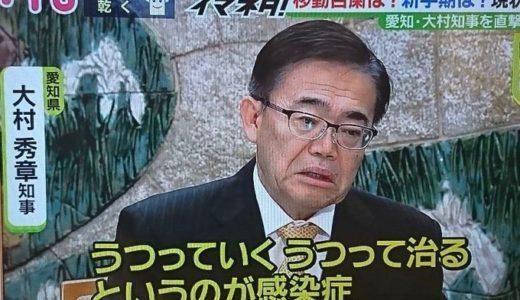 大村愛知県知事のリコール方法は?コロナウイルス対策や学校再開に不満の声