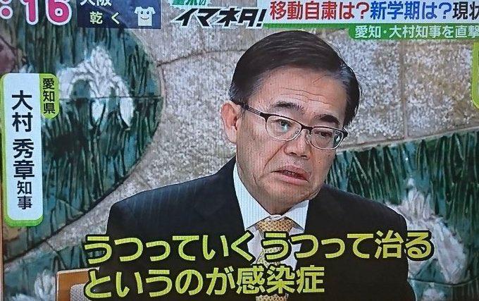 愛知 県 知事