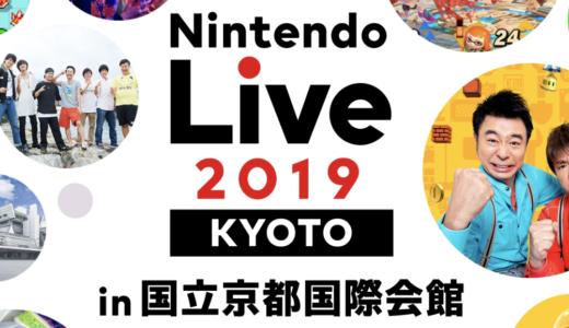 Nintendo Live 2019|台風19号進路予想で中止も?影響や延期スケジュールは?