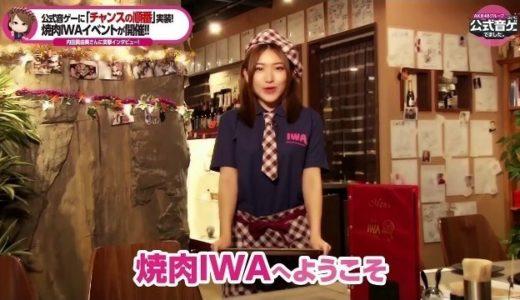 内田眞由美が5,000万円も借金できた理由は?焼き肉店にAKS出資?