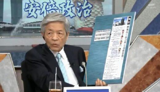 【動画】朝から生テレビ|田原総一朗の下村博文ベネッセ献金謝罪が酷い!