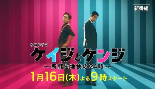 ケイジとケンジ【動画】柳葉敏郎のセリフが秀逸!東出昌大に「お前終わったな」