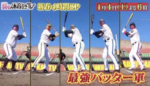 新春体育会TV|野球マスクマンバッターの正体は誰?5人の最強スラッガーとは