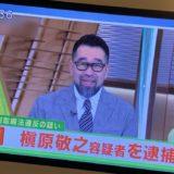 槇原敬之の報道ランナー画像や動画がヤバい!真白髭に歯がガタガタ?