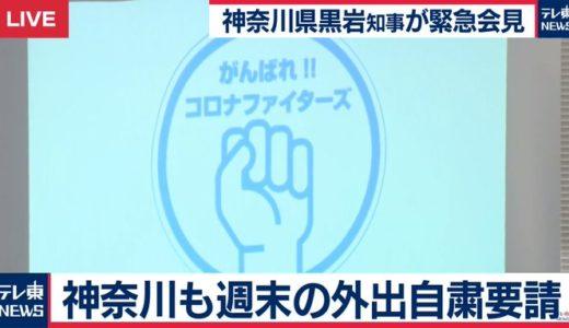 コロナファイターズの意味とは?ロゴ画像を神奈川県黒岩知事が会見で公開