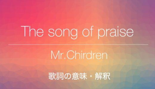 ミスチル『The song of praise』歌詞の意味や解釈は?「憎しみ」はコロナ不安?
