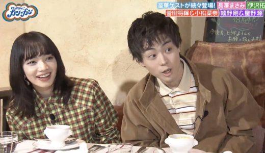 動画|菅田将暉が小松菜奈にぴったんこカンカンで『すげー好き』