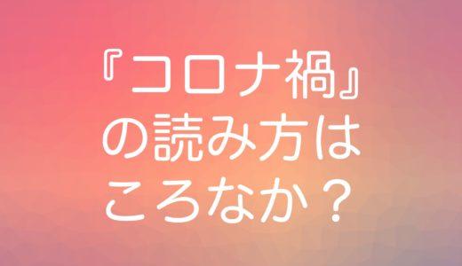 """コロナ禍の読み方は""""ころなか""""?鍋や渦みたいな漢字にしめすへんの意味は?"""