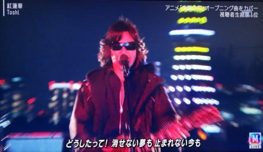 【Mステ動画】ToshI「紅蓮華」カバーでエアギター?弾いてない?