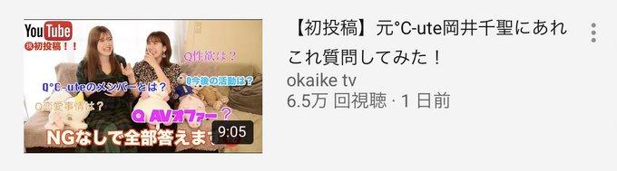 岡井千聖がYouTubeチャンネル削除した理由は?暴露内容が酷すぎる?