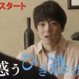 動画|伊藤健太郎ひき逃げ犯役?SUITS2の予言やセリフがヤバすぎる!